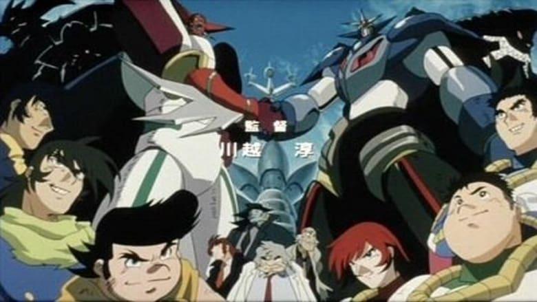 مشاهدة مسلسل Shin Getter Robo vs. Neo Getter Robo مترجم أون لاين بجودة عالية
