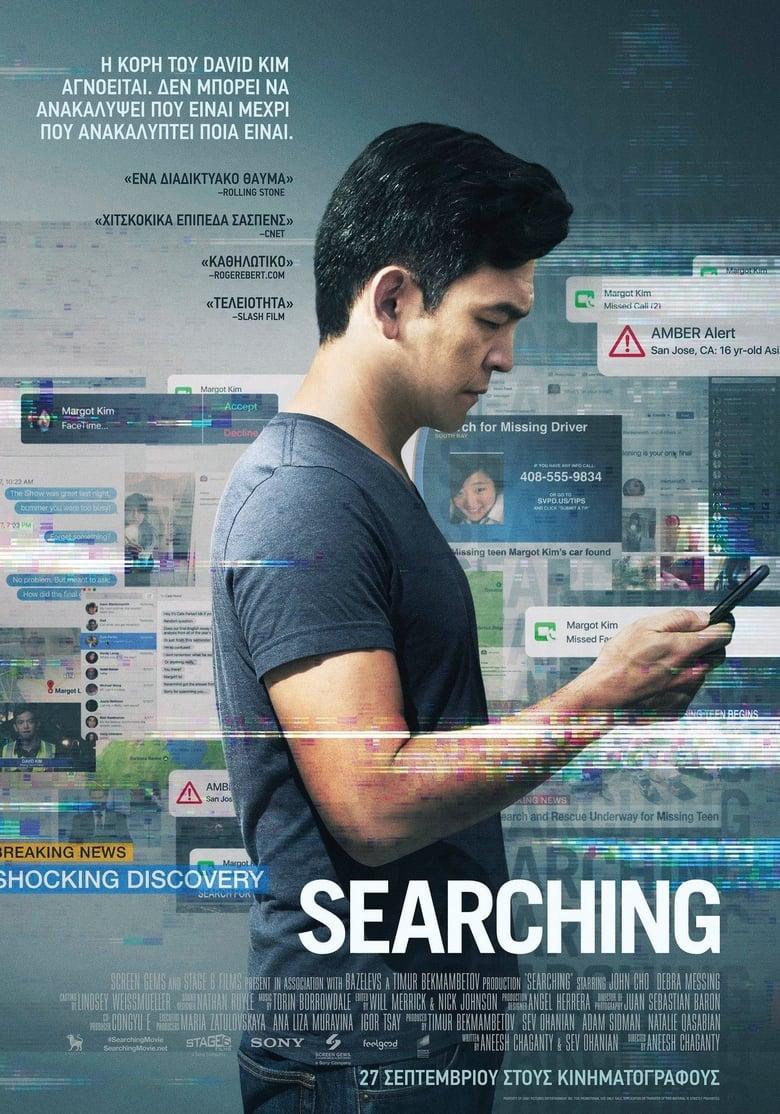 Εδώ θα δείτε το Searching: OnLine με Ελληνικούς Υπότιτλους | Tainies OnLine