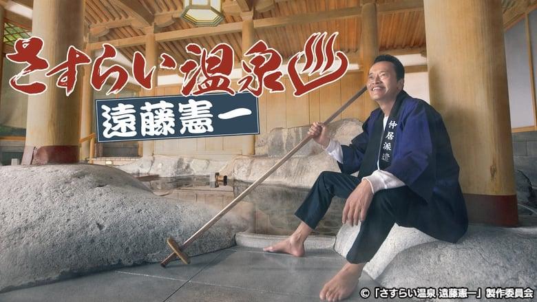 مشاهدة مسلسل Sasurai Onsen Endo Kenichi مترجم أون لاين بجودة عالية