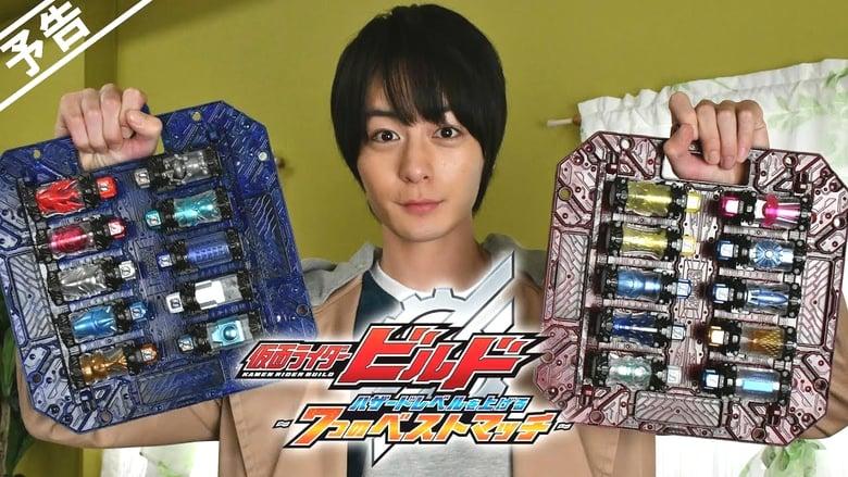 Kamen+Rider+Build%3A+Raising+the+Hazard+Level+%7E7+Best+Matches%7E