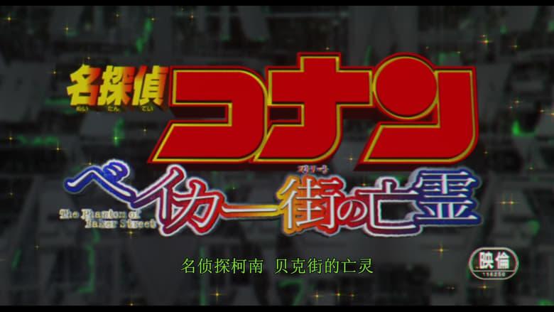 Detective+Conan%3A+Il+fantasma+di+Baker+Street