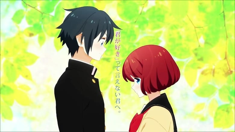 Tsurezure+Children