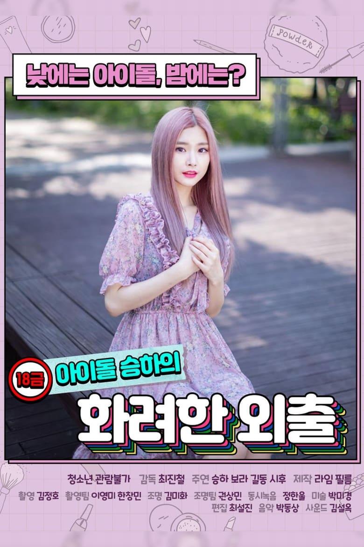 R-Rated Idol Seung-ha's Fancy Walk (2020)