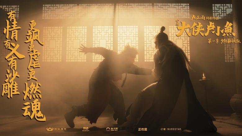 مسلسل Chivalrous Hero Lu Xiao Yu 2021 مترجم اونلاين