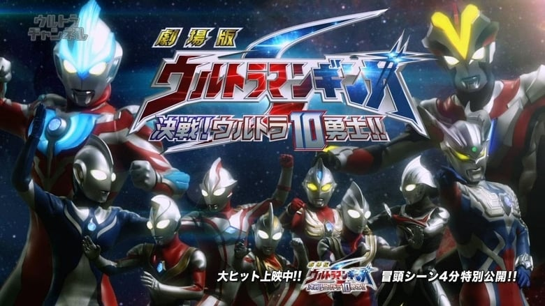 Watch Ultraman Ginga S the Movie: Showdown! The 10 Ultra Warriors! free