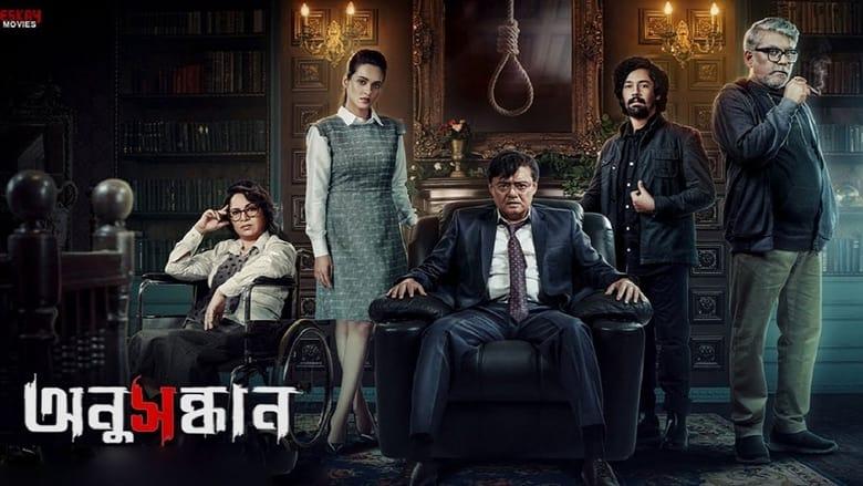 Anusandhan (2021)