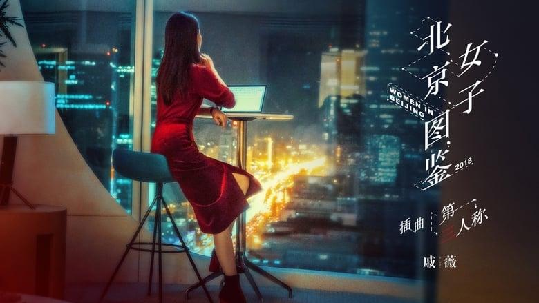مشاهدة مسلسل Women in Beijing مترجم أون لاين بجودة عالية