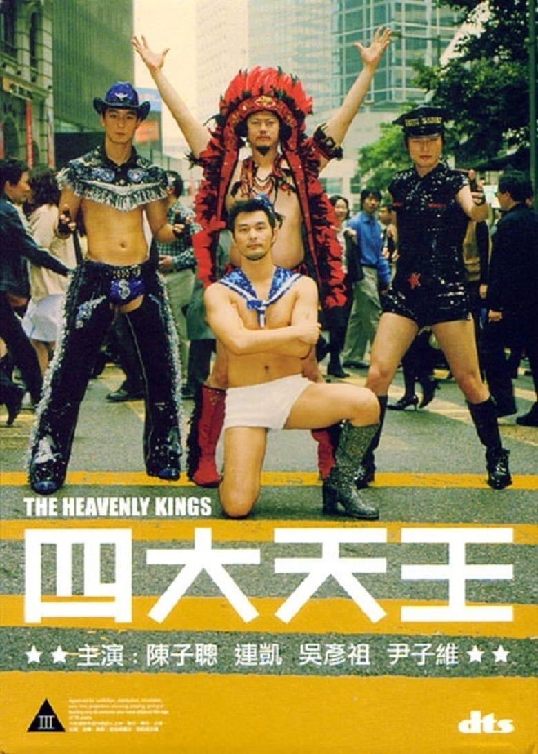 The Heavenly Kings (2006)