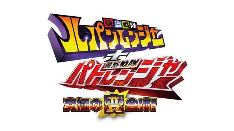 مشاهدة مسلسل Kaitou Sentai Lupinranger VS Keisatsu Sentai Patranger مترجم أون لاين بجودة عالية