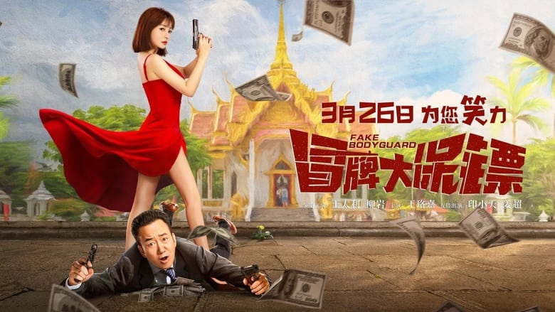 Fake Bodyguard (2021) Chinese Action+Comedy Movie