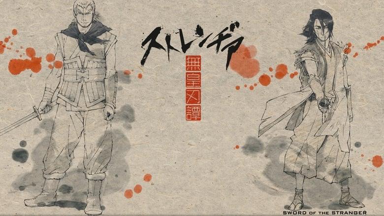 Sword+of+the+Stranger