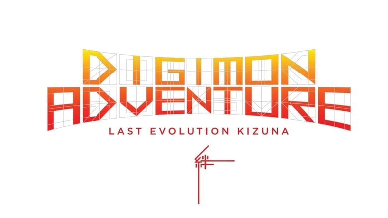 Digimon Adventure: Last Evolution Kizuna (2020)