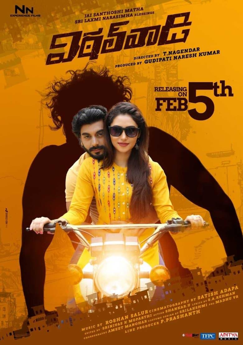 فيلم Vittalwadi 2021 مترجم