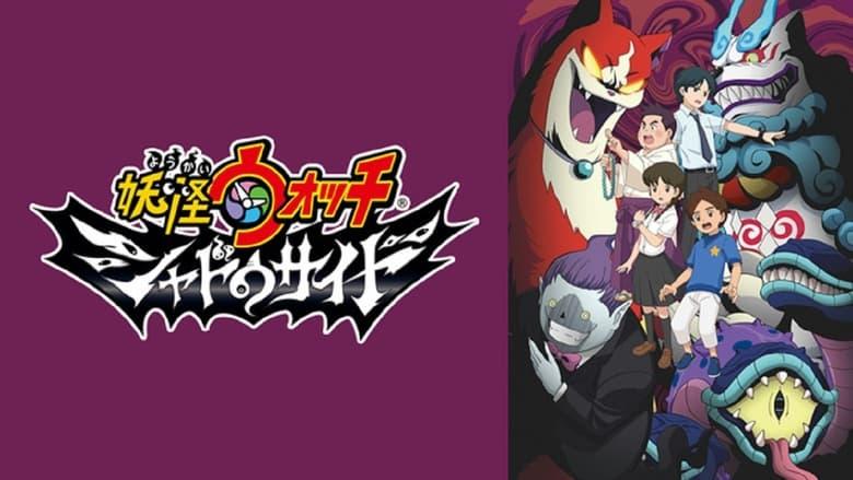 مشاهدة مسلسل Yo-Kai Watch: Shadowside مترجم أون لاين بجودة عالية