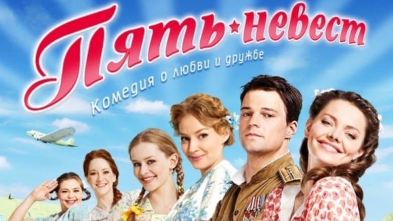 مشاهدة فيلم Five Brides 2011 مترجم أون لاين بجودة عالية