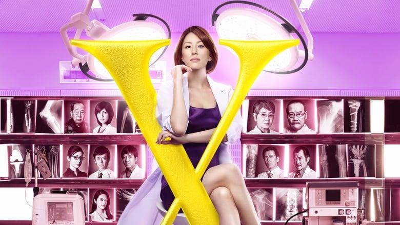 Doctor-X%3A+Surgeon+Michiko+Daimon
