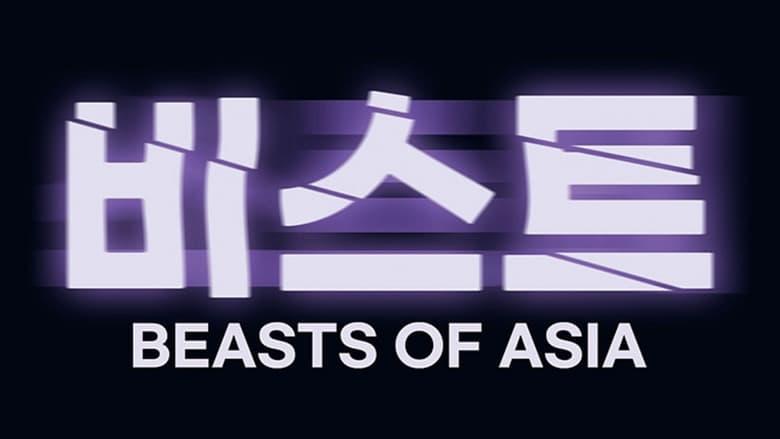 مشاهدة مسلسل 비스트 오브 아시아 مترجم أون لاين بجودة عالية