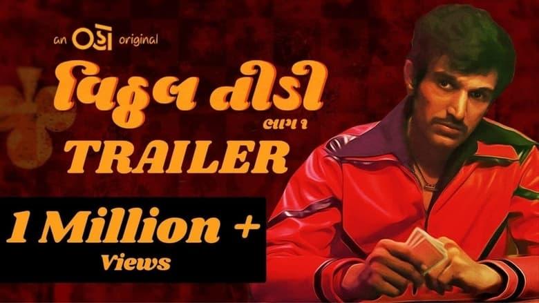 مشاهدة مسلسل Vitthal teedi مترجم أون لاين بجودة عالية