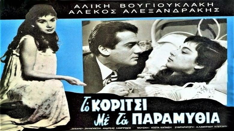 Watch To Korítsi me ta Paramýthia free