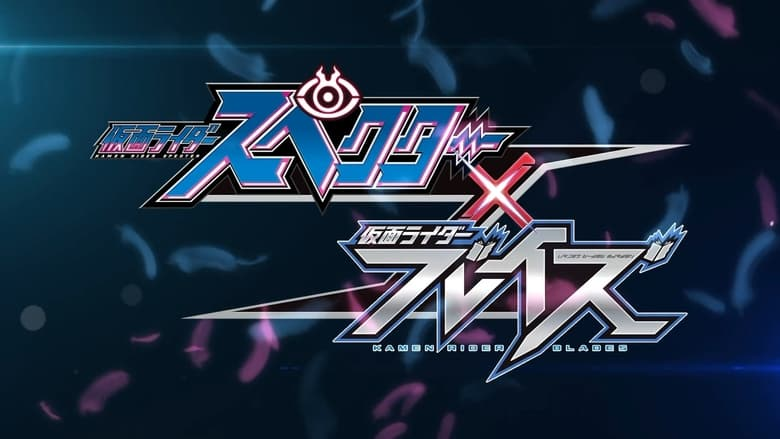 مشاهدة فيلم Kamen Rider Specter x Blades 2021 مترجم أون لاين بجودة عالية