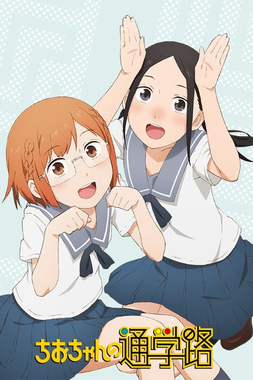 Chio-chan no Tsuugakuro الحلقة 1 مترجمة اون لاين