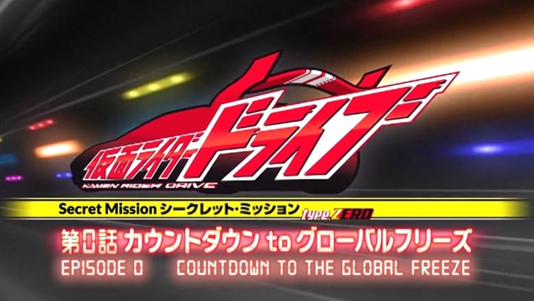 Kamen Rider Drive: Type ZERO Episode 0 - Countdown to Global Freeze
