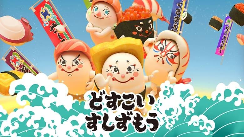 مشاهدة مسلسل Dosukoi Suzumo مترجم أون لاين بجودة عالية