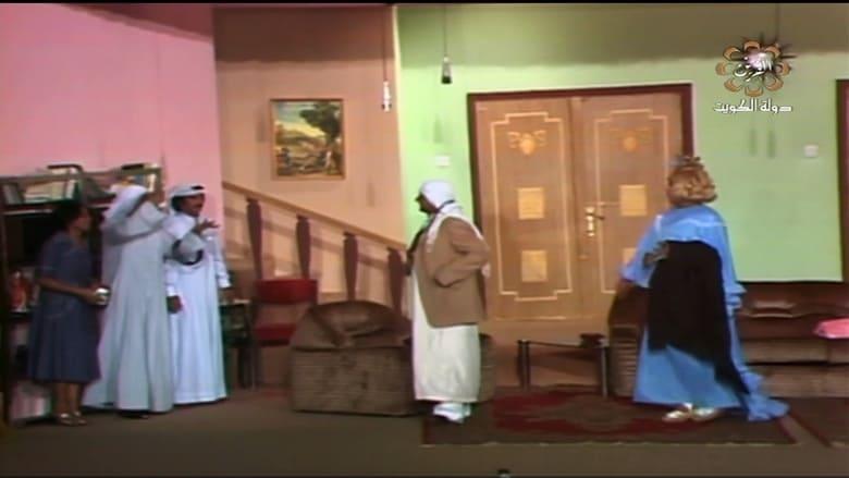 Watch Bu Saleh's House free