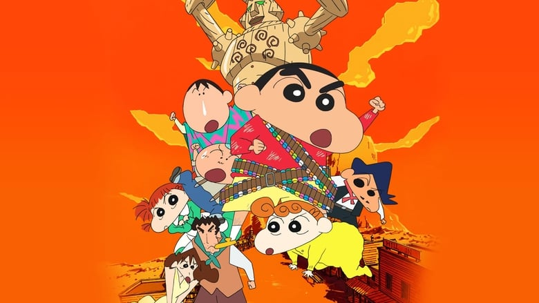 فيلم Crayon Shin-chan: Fierceness That Invites Storm! The Kasukabe Boys of the Evening Sun 2004 مترجم اونلاين