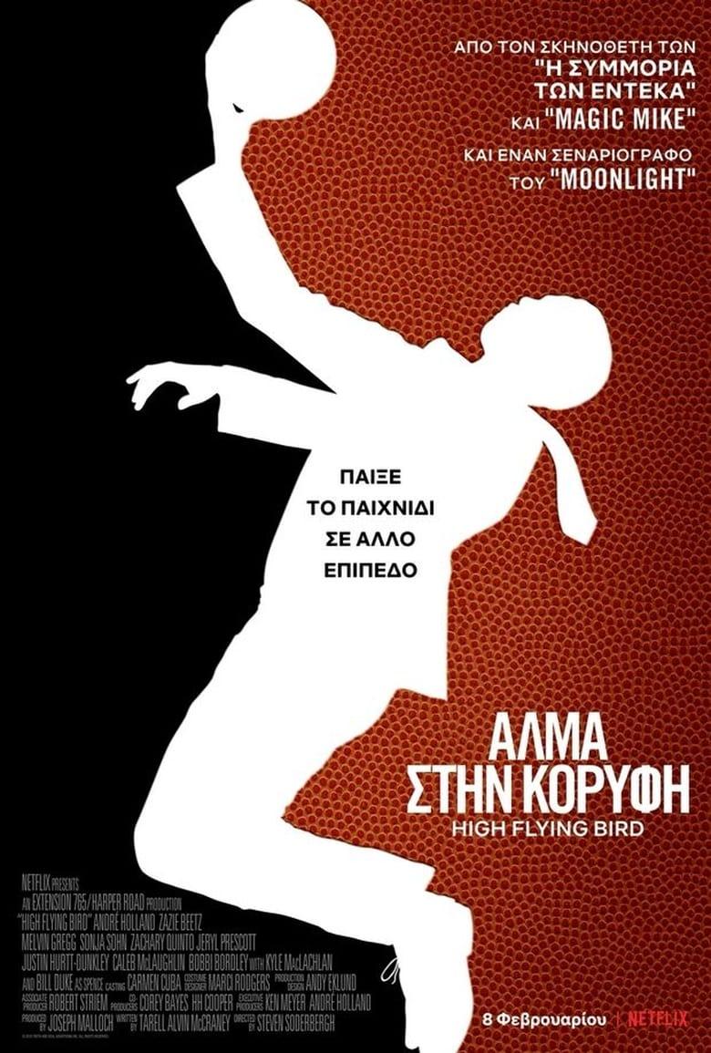 Εδώ θα δείτε το High Flying Bird: OnLine με Ελληνικούς Υπότιτλους | Tainies OnLine - Greek Subs