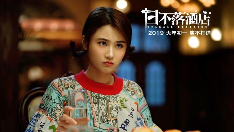مشاهدة فيلم 日不落酒店 2021 مترجم أون لاين بجودة عالية