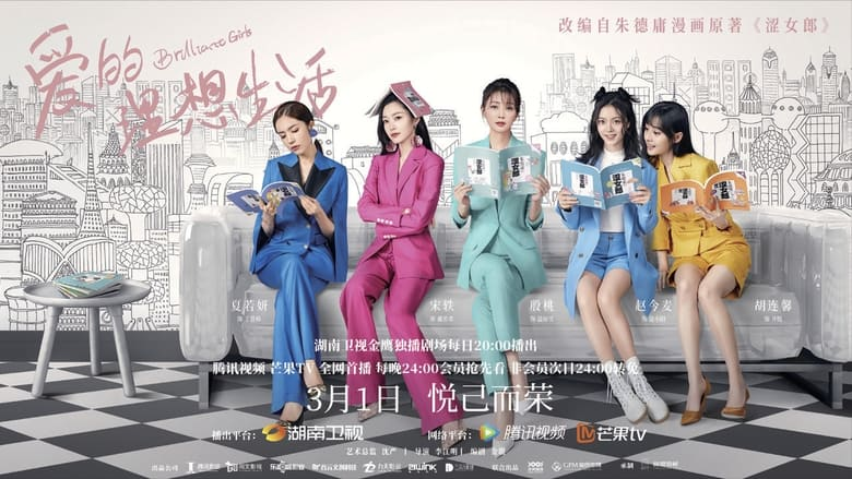 مشاهدة مسلسل Brilliant Girls مترجم أون لاين بجودة عالية
