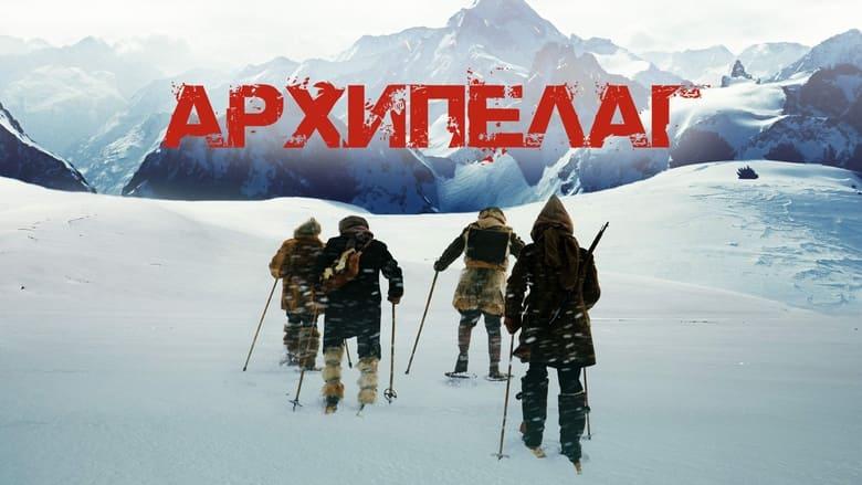 فيلم Archipelago 2021 مترجم اونلاين