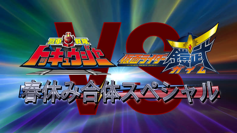 Watch Ressha Sentai ToQger vs. Kamen Rider Gaim: Spring Break Combined Special Full Movie Online Free HD