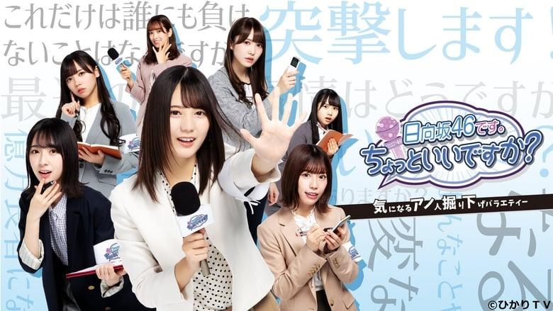 مسلسل This is Hinatazaka46. Can I have a minute? 2020 مترجم اونلاين