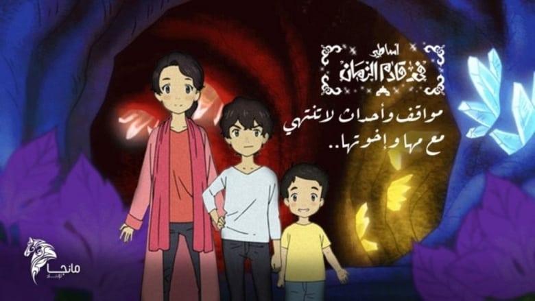 مسلسل Future's Folktales 2020 مترجم اونلاين
