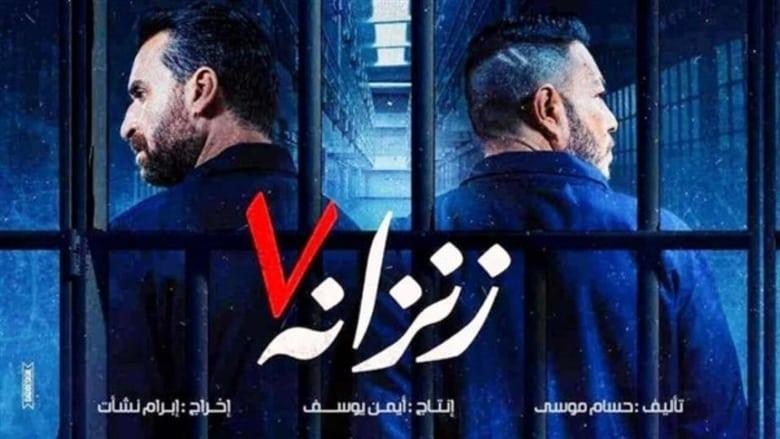 فيلم زنزانة 7 2020 HD اون لاين