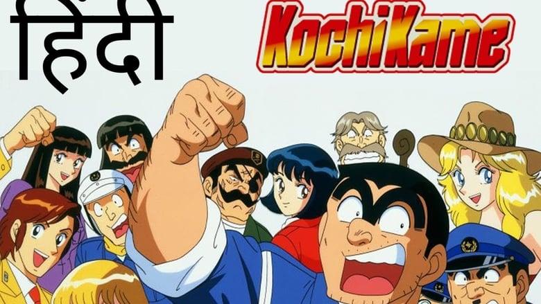 KochiKame: Tokyo Beat Cops
