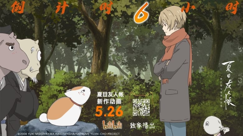 Watch Natsume's Book of Friends: The Waking Rock and the Strange Visitor Putlocker Movies