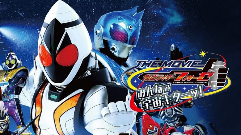 Kamen+Rider+Fourze+the+Movie%3A+Space%2C+Here+We+Come%21