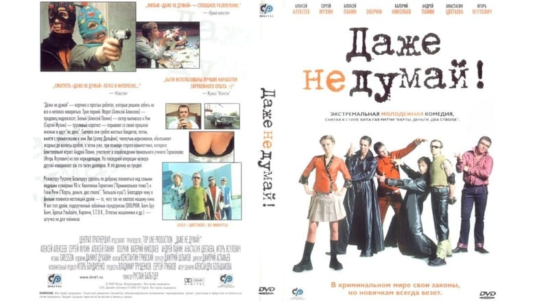 Dazhe Ne Dumay voller film online