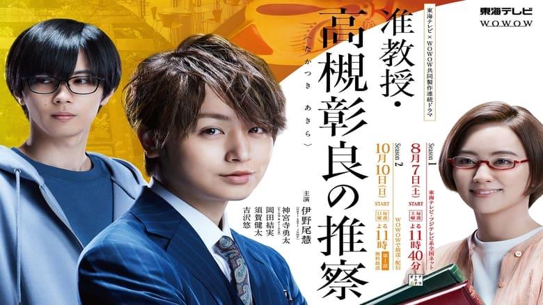 مسلسل Junkyouju Takatsuki Akira no Suisatsu 2021 مترجم اونلاين