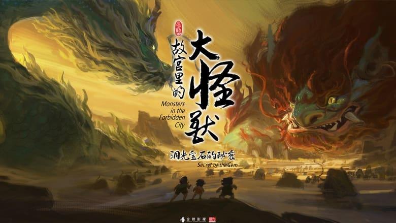 مسلسل Monsters in the Forbidden City: Secret of the Gem 2021 مترجم اونلاين