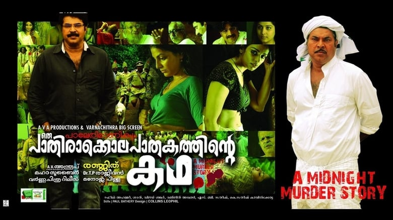 Download Paleri Manikyam: Oru Pathirakolapathakathinte Katha in HD Quality