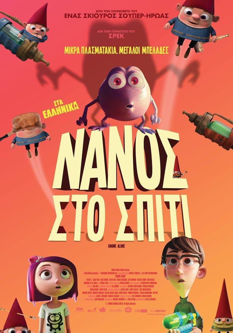 Εδώ θα δείτε το Gnome Alone: OnLine με Ελληνικούς Υπότιτλους   Tainies OnLine - Greek Subs