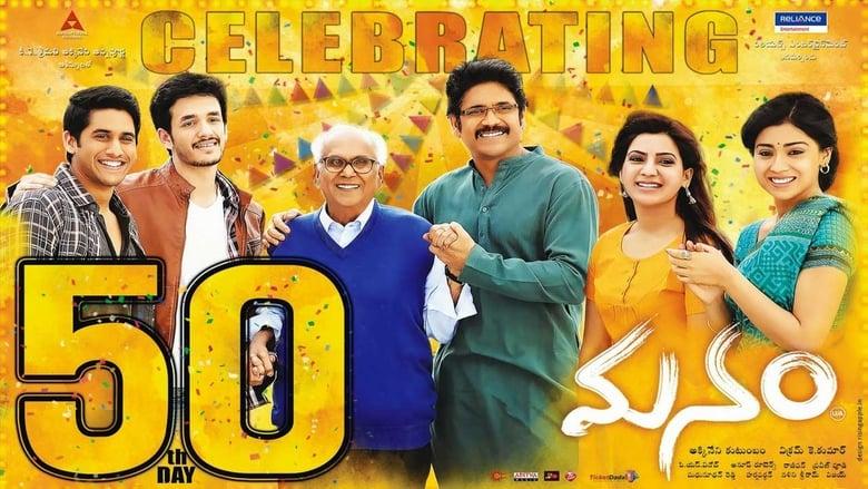 Manam (2014) Movie Download [Hindi Dubbed] DVDRip 480p & 720P