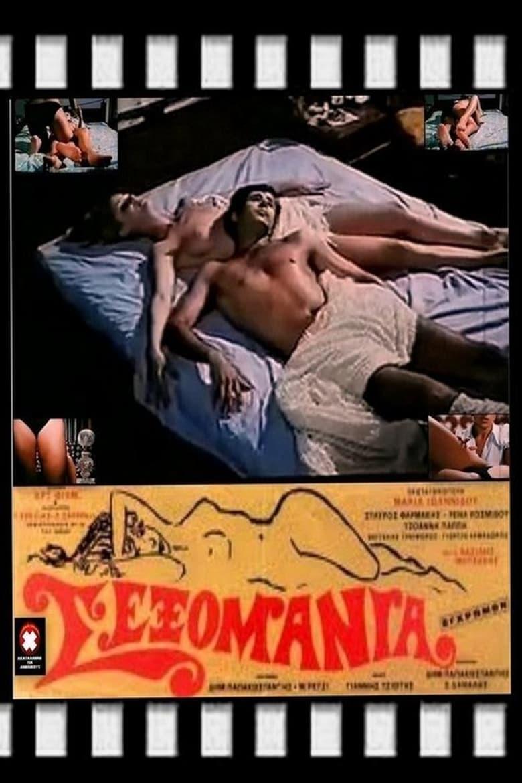Σεξομανία 1974