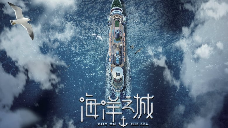 مشاهدة مسلسل One Boat One World مترجم أون لاين بجودة عالية