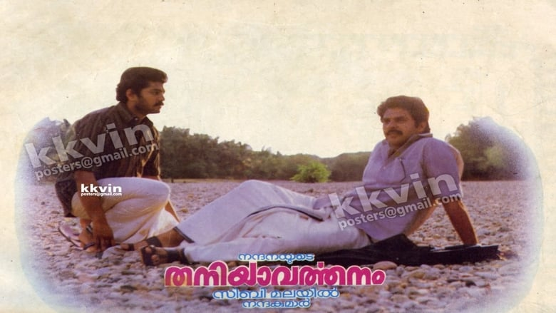 Download Thaniyavarthanam in HD Quality