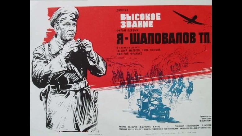 Watch Я - Шаповалов Т.П. Full Movie Online Free Solarmovie